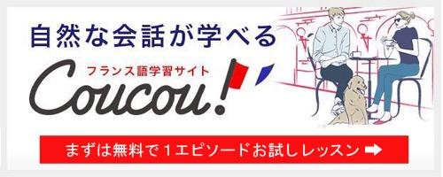 自然な会話が学べるフランス語学習サイトCoucou!(クク)