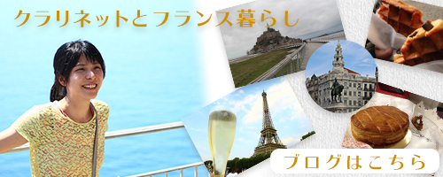 Le blog de yukihaのパリ音楽留学ブログ