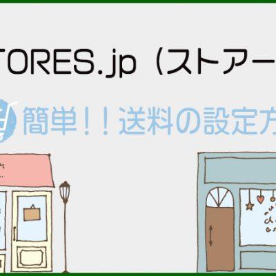 『簡単』STORES.jp(ストアーズ)の送料設定方法を解説
