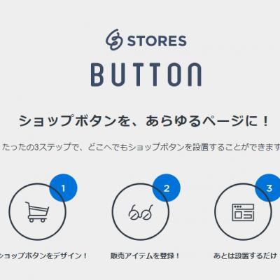 購入ボタンを活用して、ストアーズのネットショップで集客を!