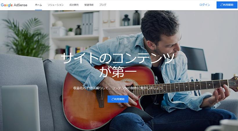 Googleアドセンス-ログイン-