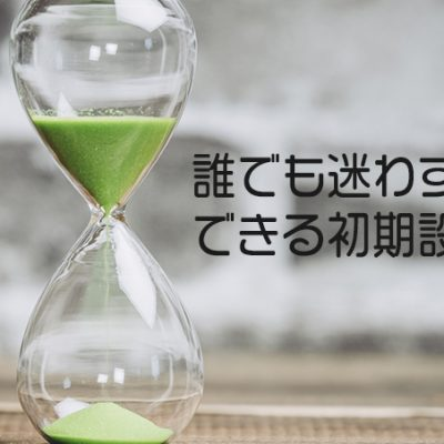 10分できる!?もう迷わない!STORES.jp(ストアーズ)の初期設定の方法