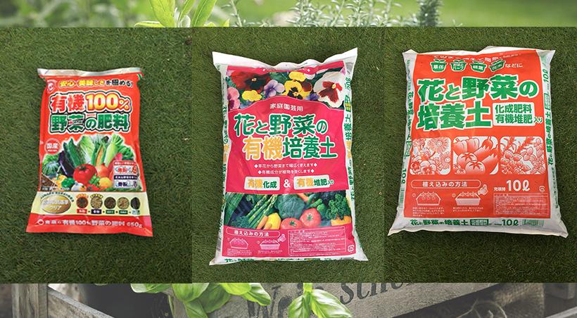肥料と培養土
