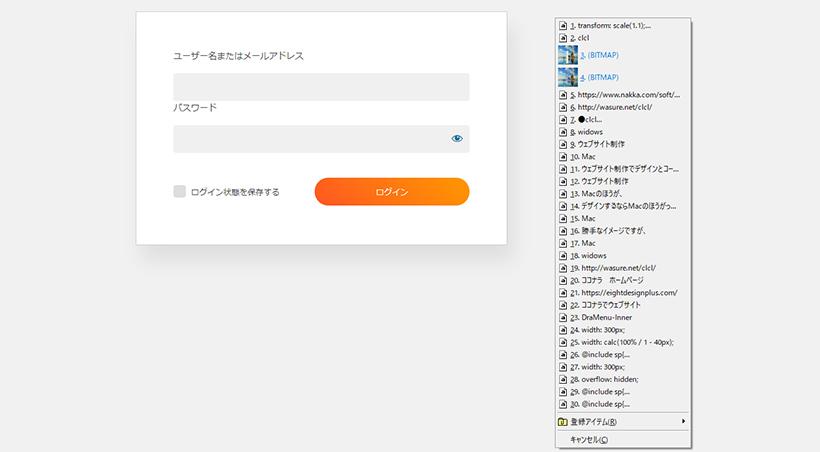 クリップボード履歴ソフト「CLCL」