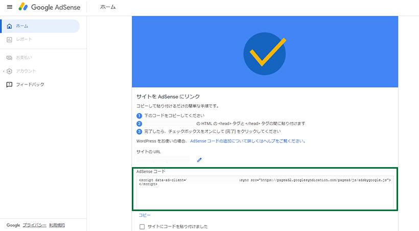 Googleアドセンス-ログイン⑤-