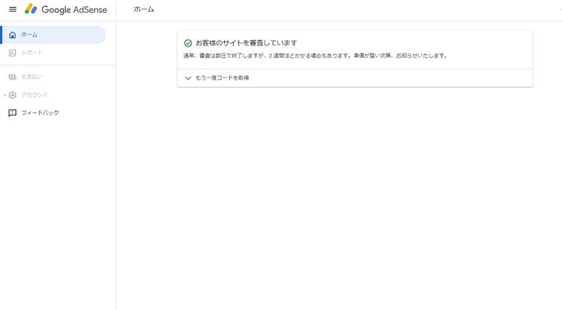 Googleアドセンス-審査待ち-