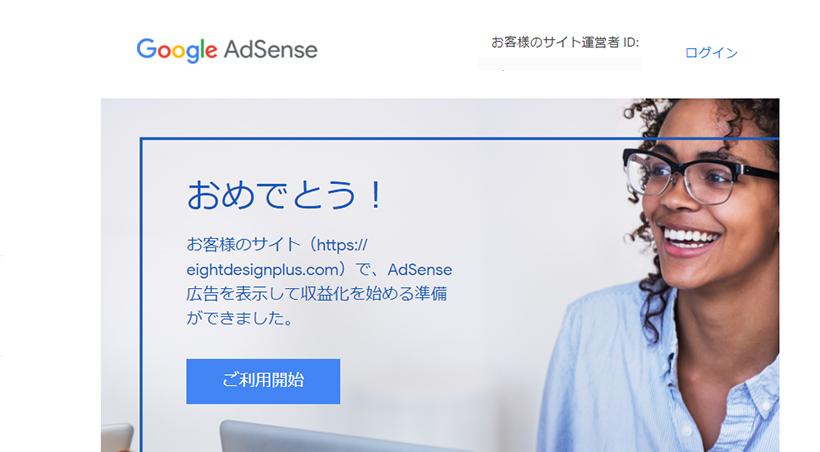 Googleアドセンス-おめでとうメール-
