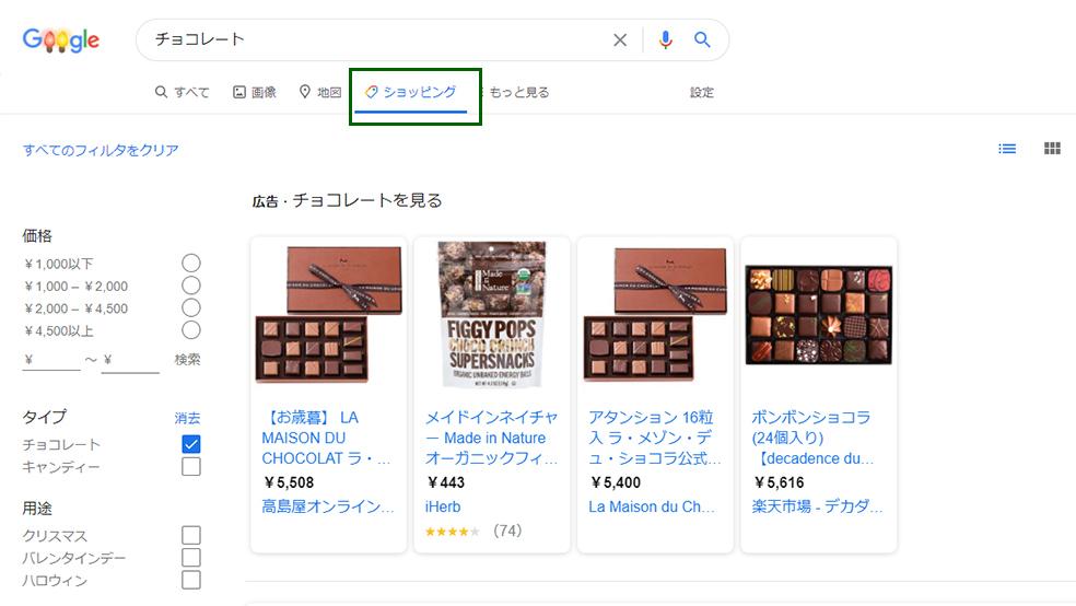 グーグルショッピング