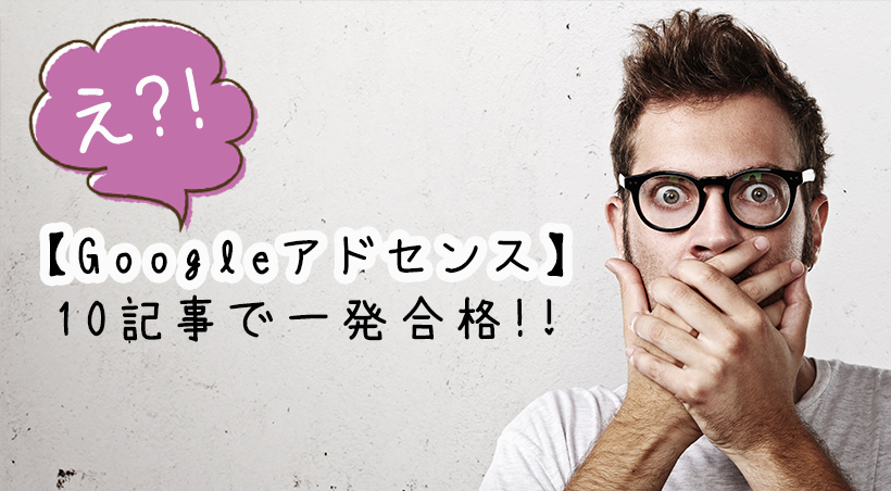 Googleアドセンス審査一発合格!ブログ初心者でも合格する方法!