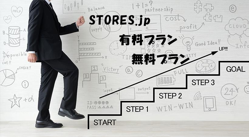 STORES.jp(ストアーズ)の無料プランと有料プランの解説
