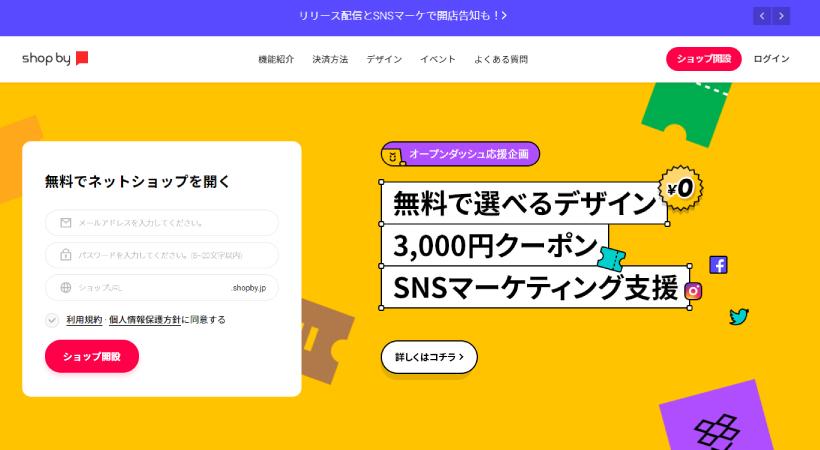 shop by(ショップバイ)