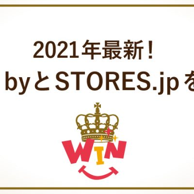 おすすめネットショップ「shop by」と「STORES.jp」を徹底比較
