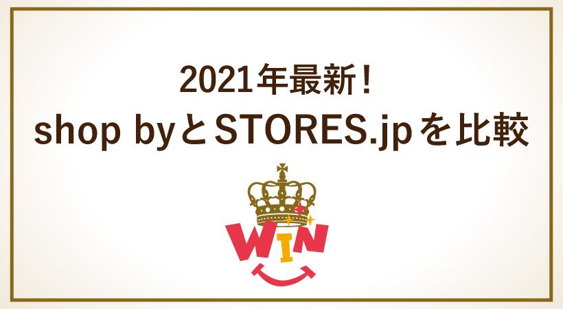 shop byとSTORES.jpを比較