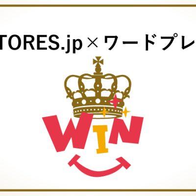 STORES.jp×ワードプレスとBASEで比較
