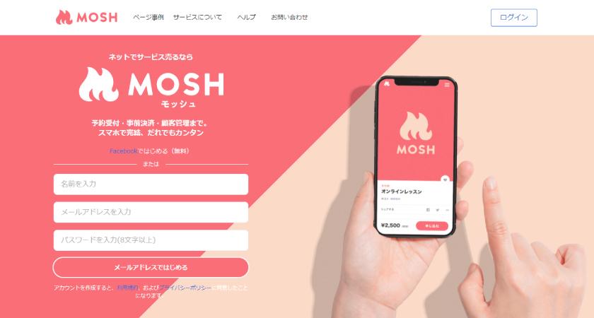 MOSHの使い方