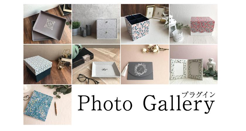 ワードプレスでギャラリーを作成するならphoto Gallery