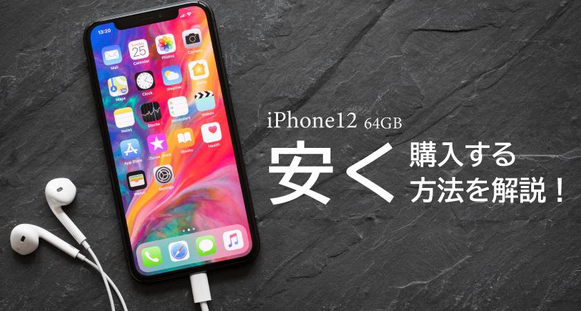 iphone12安く購入
