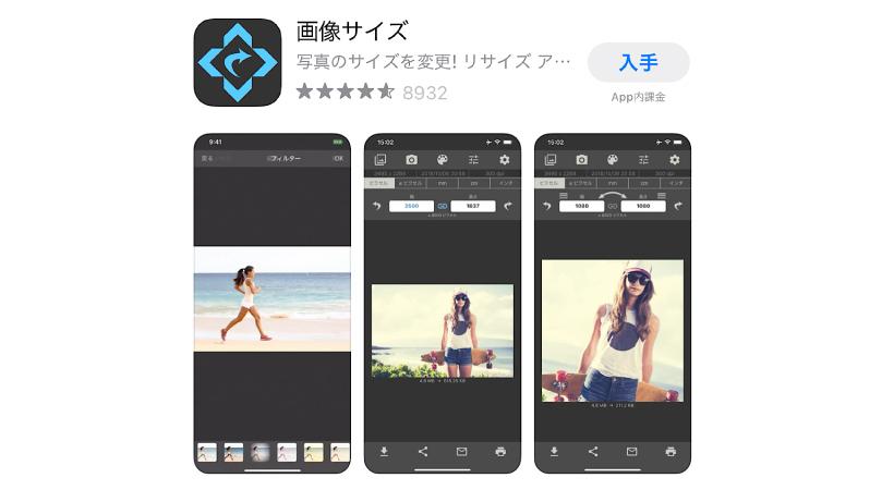 画像サイズアプリ